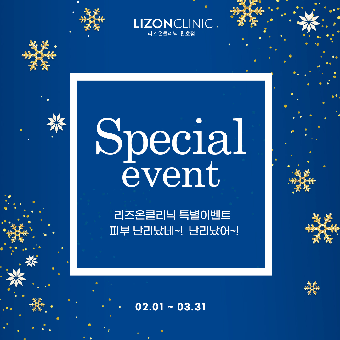 2021년 2월 천호점 Lizon Special Event