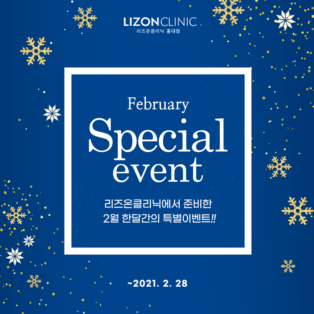 2021년 2월 홍대점 Lizon Special Event